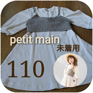 petit main - 未着用 petit main プティマイン ビスチェ付 リブニットワンピース