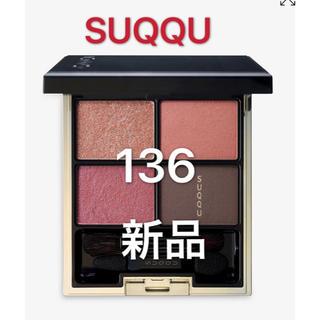 SUQQU - SUQQU スック限定 デザイニングカラーアイズ 136