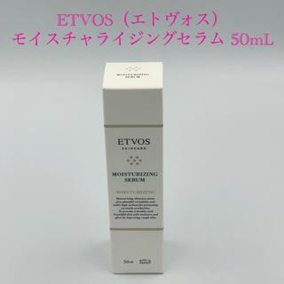 ETVOS - モイスチャライジングセラム 50mL