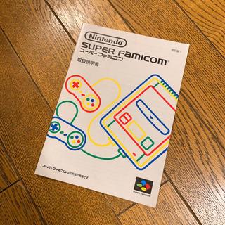 スーパーファミコン(スーパーファミコン)の初代スーパーファミコン説明書(その他)