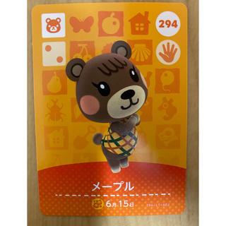 Nintendo Switch - 【即日発送可】どうぶつの森 amiibo カード No.294 メープル