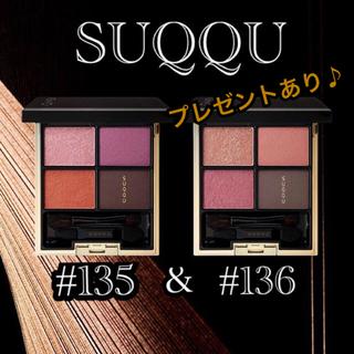 SUQQU - SUQQU デザイニングカラーアイズ アイシャドウ 135 136セット