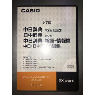 カシオ(CASIO)のCASIO 小学館 中日辞典 第2版(語学/参考書)