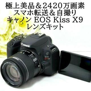 Canon - ★極上美品★スマホ転送&自撮り★Canon キャノン EOS Kiss X9