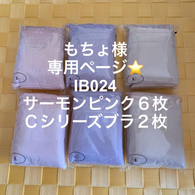 シャルレ(シャルレ)のもちょ様専用ページ⭐シャルレ定番ショーツ&Cシリーズブラジャー2枚 レディースの下着/アンダーウェア(ショーツ)の商品写真