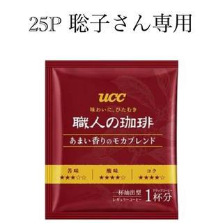 ユーシーシー(UCC)のUCC 職人の珈琲 ドリップコーヒー あまい香りのモカブレンド 7g×25P (コーヒー)