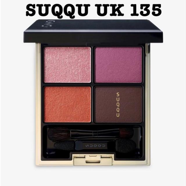 SUQQU(スック)のSUQQU UK デザイニングカラーアイズ 135 コスメ/美容のベースメイク/化粧品(アイシャドウ)の商品写真