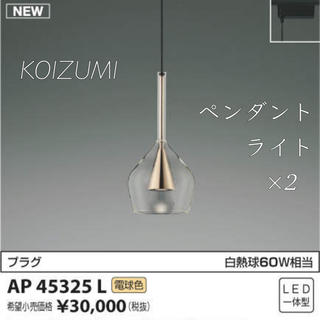 KOIZUMI ペンダントライト 2個