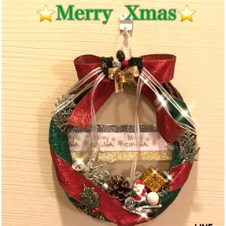 リボン🎀使いのXmasクリスマスリース(リース)