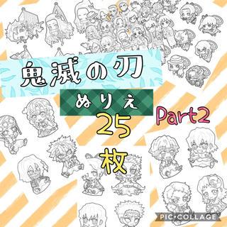 鬼滅の刃 塗り絵 ぬりえ 25枚 Part2(その他)