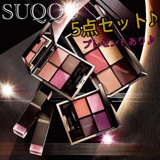 SUQQU - SUQQU 限定品 5点セット デザイニングカラーアイズ アイシャドウ