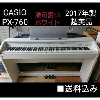 送料込み CASIO  電子ピアノ  PX-760 2017年製 超美品
