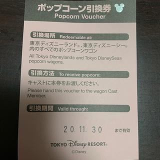ディズニー(Disney)のラクマ最安!ディズニーリゾート【ポップコーン引換券 1枚】(フード/ドリンク券)
