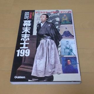 ガッケン(学研)の2冊セット!図説・幕末志士199 決定版+二条城(人文/社会)