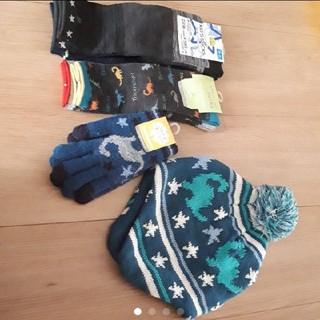 マザウェイズ(motherways)の新品 恐竜 ニット帽 マザウェイズ 手袋 M 靴下(靴下/タイツ)