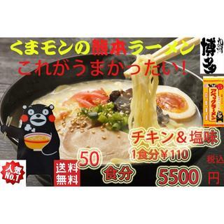 くまモン ラーメン アベックラーメン  塩&チキン味  クーポン消化(麺類)