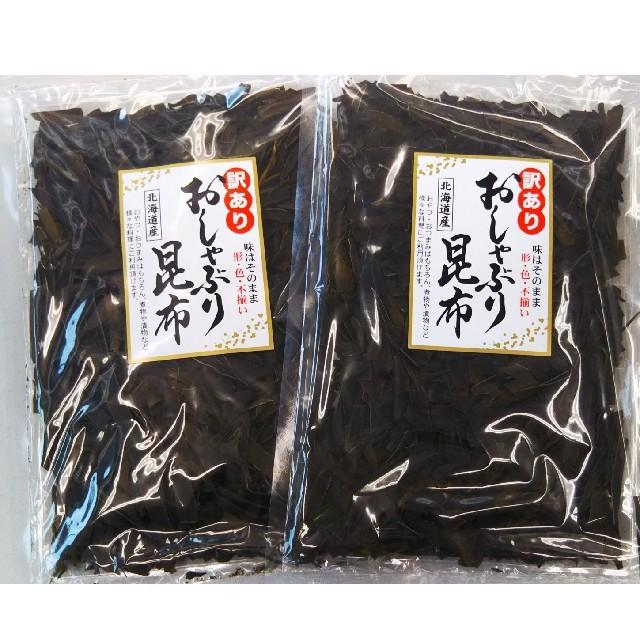 送料一律 訳あり おしゃぶり昆布 120g × 2袋 食品/飲料/酒の加工食品(乾物)の商品写真