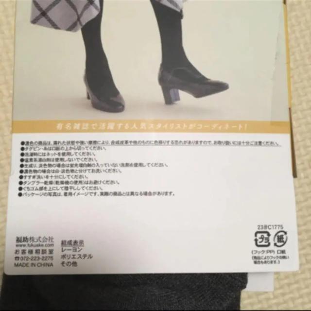fukuske(フクスケ)の(257) 新品 フクスケ セパレートタイツ 60cm チャコール グレー レディースのレッグウェア(ソックス)の商品写真