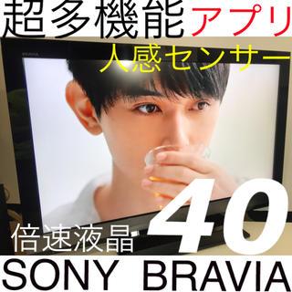 BRAVIA - 【デザインネットモデル】40型 SONY 高級 液晶テレビ ブラビア ソニー