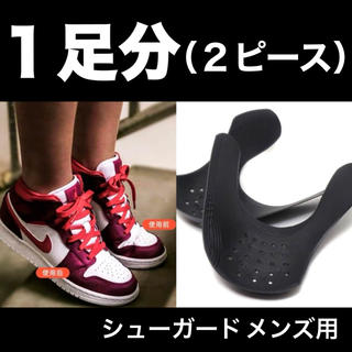 お試し1足‼️ シューガード 履きジワ防止 25~28.5cm プロテクター(スニーカー)