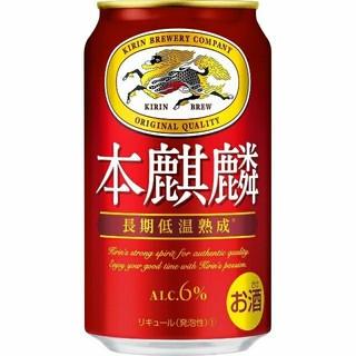 キリン - キリンビール本麒麟