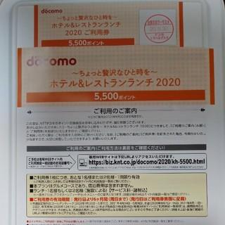 なおなお様専用 docomo ホテル&レストランランチ 2020 ご利用券(レストラン/食事券)
