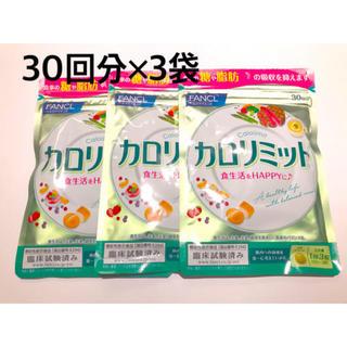 FANCL - ファンケル カロリミット 1袋(30回分)×3袋