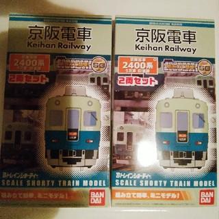 バンダイ(BANDAI)の新品・未開封‼️ Bトレイン京阪2400系 旧塗装 2両セット✖️2箱(鉄道模型)