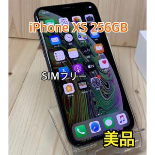 Apple - 【B】【美品】iPhone XS 256 GB SIMフリー Gray 本体