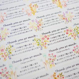 ありがとうシール 花柄8種ミニ