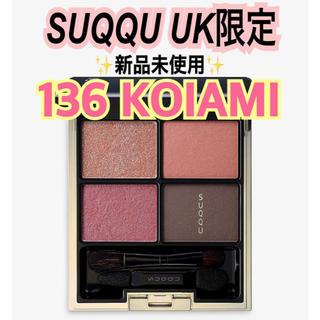 SUQQU - 箱付き新品 SUQQU デザイニング カラーアイズ アイシャドウ 136 限定品