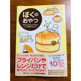 ワニブックス(ワニブックス)のぼくのおやつ : おうちにあるもので作れるパンとお菓子56レシピ(料理/グルメ)