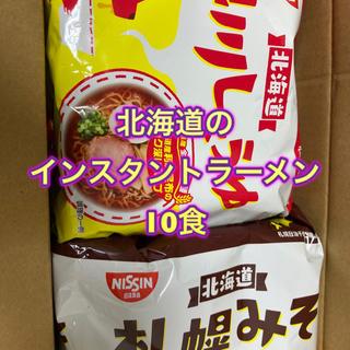 ニッシンショクヒン(日清食品)の北海道のインスタントラーメン10食(インスタント食品)