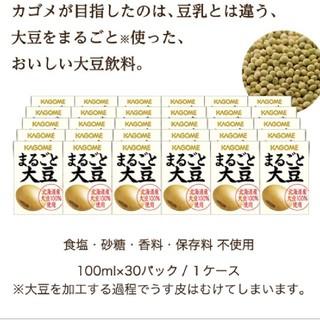 カゴメ まるごと大豆(フード/ドリンク券)