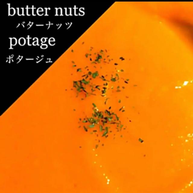 【大人気♡濃厚なコクと甘み】バターナッツカボチャ◆オーガニック種子◆8粒 ハンドメイドのフラワー/ガーデン(その他)の商品写真
