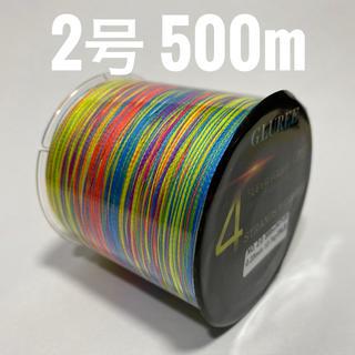 PEライン 2号 500m マルチカラー(釣り糸/ライン)