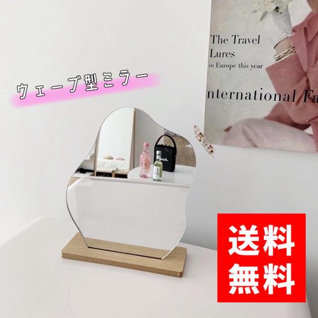 《SNSで大人気》 ウェーブ 変形 ミラー 卓上 鏡 韓国 インテリア 雑貨 インテリア/住まい/日用品のインテリア小物(卓上ミラー)の商品写真
