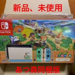 Nintendo Switch - Nintendo Switch あつまれどうぶつの森同梱版セット 新品未使用
