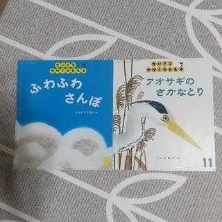 中古★  アオサギのさかなとり  福音館書店(絵本/児童書)