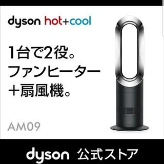 Dyson - 【希少限定カラー・未開封】Dyson AM09bn 静音設計 温冷風 送料無料