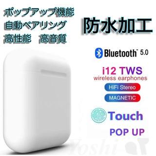 ワイヤレスイヤホン i12-tws Bluetooth最新版