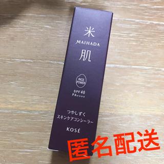 コーセー(KOSE)の米肌(まいはだ)つやしずく スキンケアコンシーラー 01 匿名配送(コンシーラー)