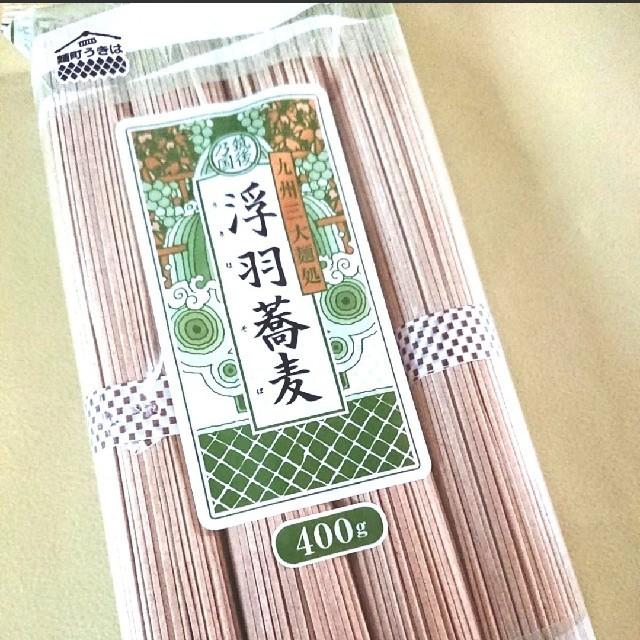 九州三大麺処 福岡 浮羽蕎麦8人前 浮羽そば 乾麺 蕎麦 そば ご当地 食品/飲料/酒の食品(麺類)の商品写真
