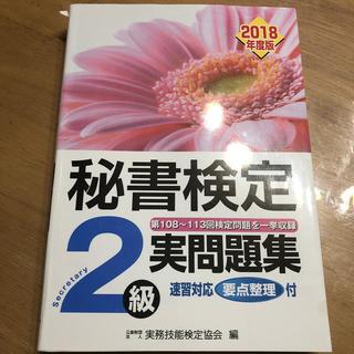 #27 様 専用(資格/検定)