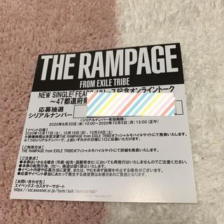 THE RAMPAGE - ランページ   シリアルナンバーのみ