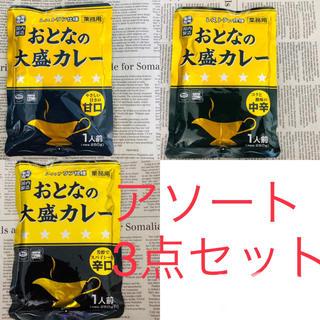 レストラン カレー☆ レトルトカレー アソートセット 3袋(レトルト食品)
