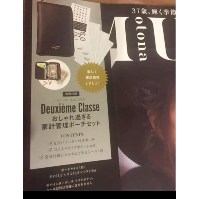 DEUXIEME CLASSE(ドゥーズィエムクラス)のオトナミューズ11月号付録のみ Deuxieme Classe レディースのファッション小物(ポーチ)の商品写真