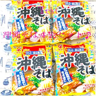 沖縄ソーキそば4点セット(麺類)