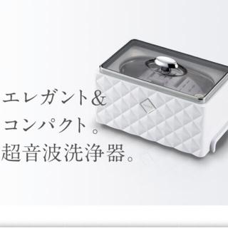 ツインバード(TWINBIRD)の【新品未使用未開封】ツインバード 超音波洗浄器 EC-4548W(その他)