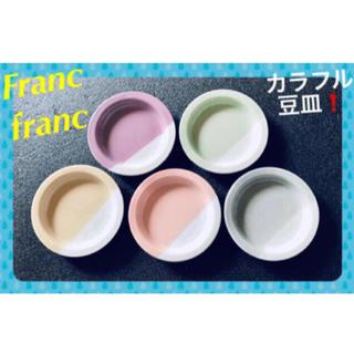 Francfranc - Francfranc フランフラン  美濃焼 豆皿 5皿セット 新品